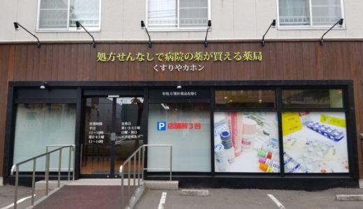 札幌のくすりやカホンさん訪問