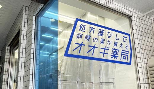 新宿店オープンしました!