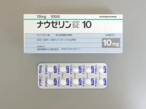 ナウゼリン錠10mg