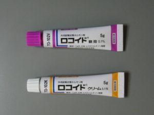 ロコイド軟膏/クリーム