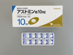 アストミン錠10mg
