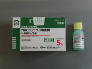 カルプロニウム塩化物外用液5%「CH」外用液5%(旧名:アロビックス)