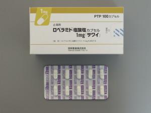 ロペラミドカプセル1mg「サワイ」(ロペミン同成分)