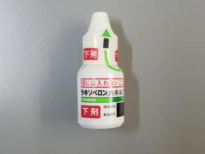ラキソベロン内用液0.75%