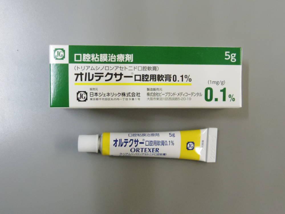 オルテクサー口腔用軟膏0.1%