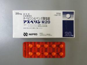 アスベリン錠20mg