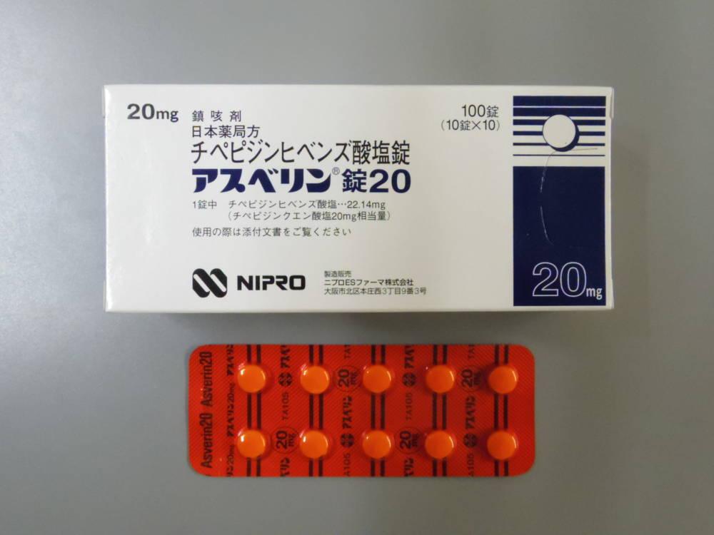 アスベリン 錠 20