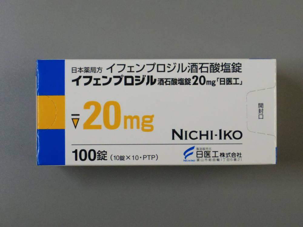イフェンプロジル錠20mg「日医工」