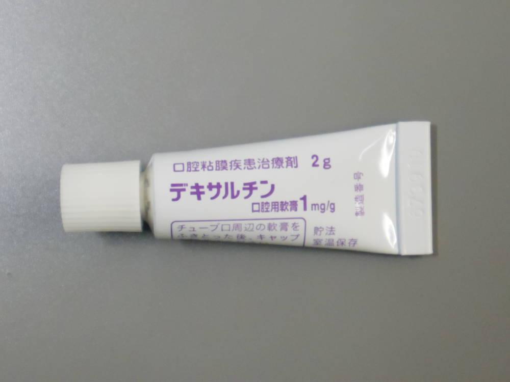 デキサルチン口腔用軟膏