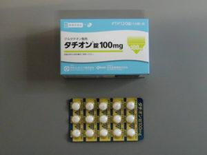 タチオン錠100mg