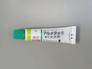 アルメタ軟膏