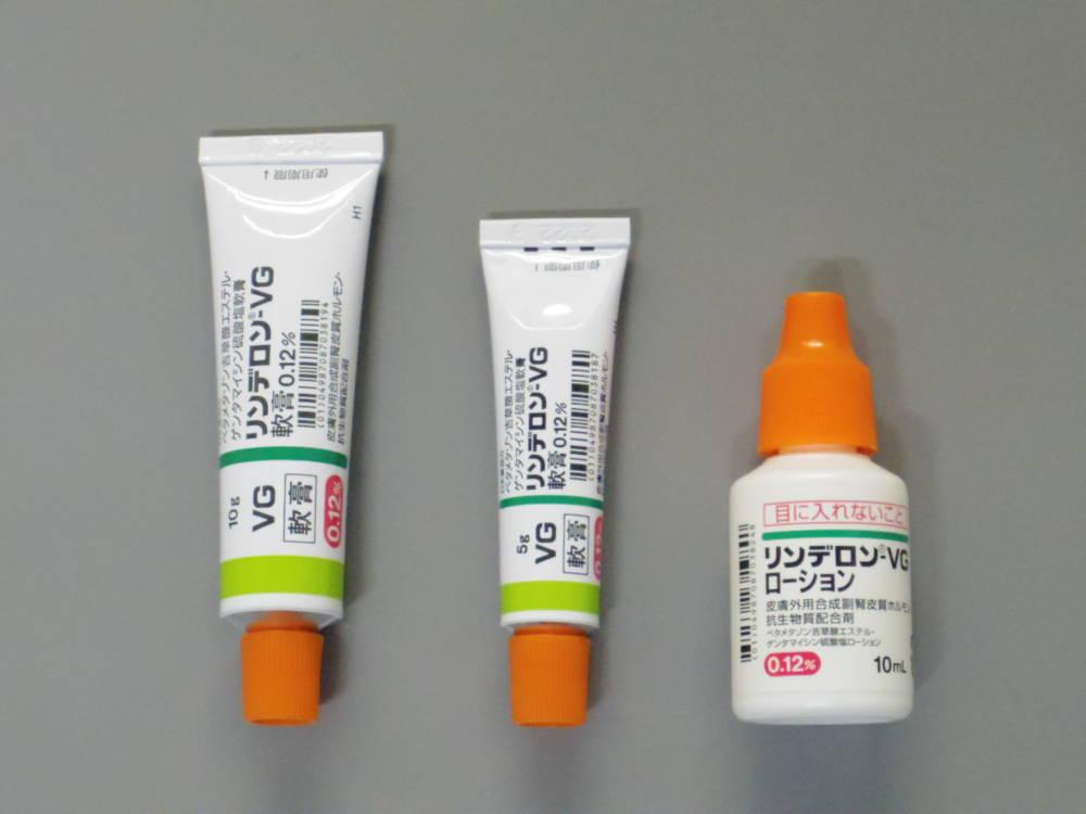 リンデロンVG軟膏/ローション