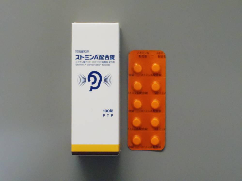 ストミンA配合錠