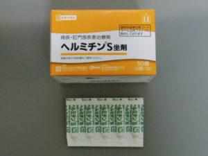ヘルミチンS坐剤