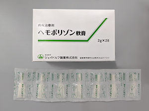 ヘモポリゾン軟膏(強力ポステリザン同成分)