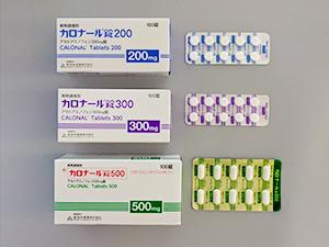 カロナール錠(アセトアミノフェン)